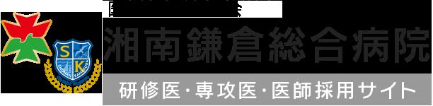 医療法人 沖縄徳洲会 湘南鎌倉総合病院 医師・研修医採用サイト
