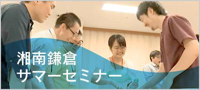 湘南鎌倉サマーセミナー