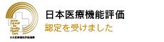 日本医療機能評価