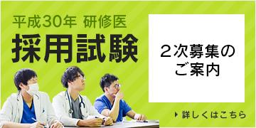 平成30年研修医採用試験