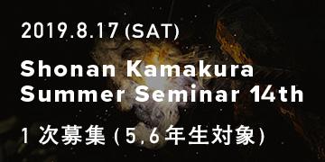 Shonan Kamakura Summer Seminar 14th