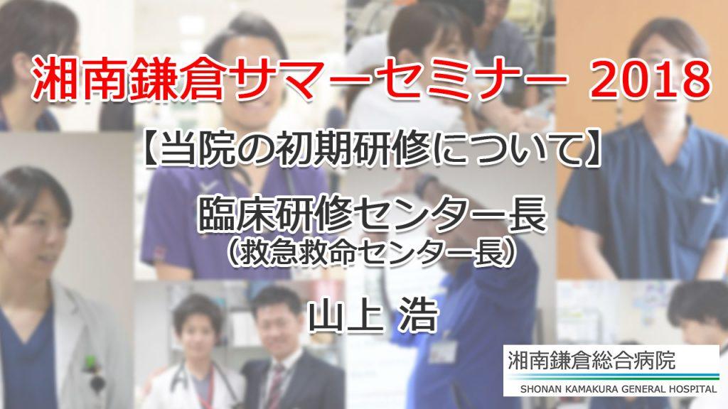 湘南鎌倉サマーセミナー2018